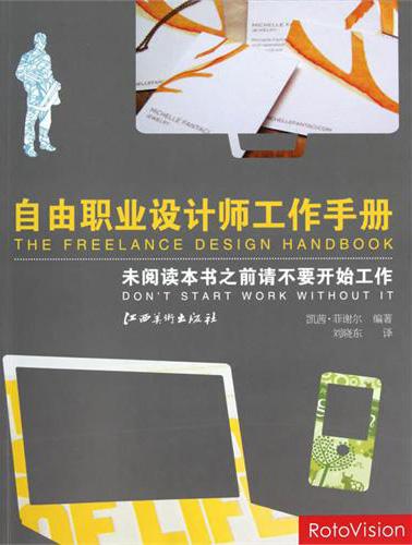 凯茜·菲谢尔《自由职业设计师工作手册》 - 设计书局